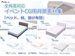 全角度対応イベントCG用背景素材集 『ベッド、枕、掛け布団』