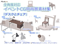 "Multi-angle Background Objects ""Desk and Chair"" [Murakumo]"
