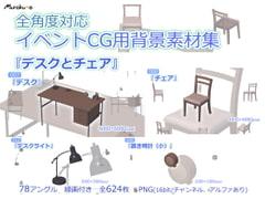 全角度対応イベントCG用背景素材集 『デスクとチェア』