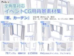 全角度対応イベントCG用背景素材集 『窓、カーテン』