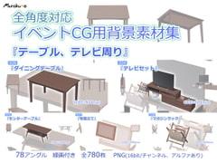 全角度対応イベントCG用背景素材集 『テーブル、テレビ周り』