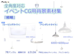 全角度対応イベントCG用背景素材集 『照明』