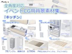 全角度対応イベントCG用背景素材集 『キッチン』