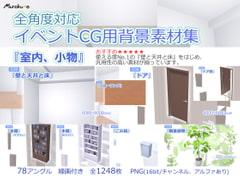 全角度対応イベントCG用背景素材集 『室内、小物』