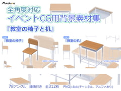 "Multi-angle Background Objects ""Classroom Chair and Desk"" [Murakumo]"