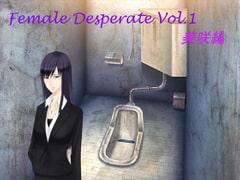 Female Desperate 美咲編