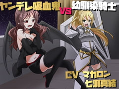 Psycho Vampire and Friendly Knightess [2 Voice Actresses' Ear Cleaning & Hypnosis] [noher-nolife]