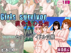 Girls  survivor - The Fear of Brutality Island: Sexy Idols' Misfortunes [Excite]