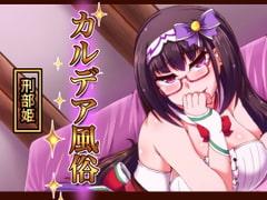 カルデア風俗[刑部姫]