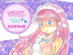 VIVITが見られながらひとりで…!?