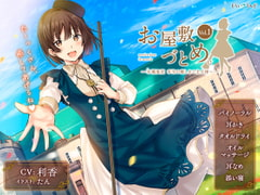 service dans le manoir Vol.1: Fuuka Minase's True Relaxation for You [TriSound]