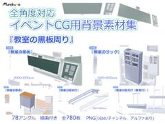 全角度対応イベントCG用背景素材集 『教室の黒板周り』