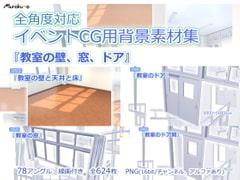全角度対応イベントCG用背景素材集 『教室の壁、窓、ドア』