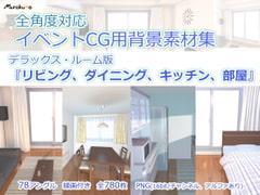 全角度対応イベントCG用背景素材集 デラックス・ルーム版『リビング、ダイニング、キッチン、部屋』