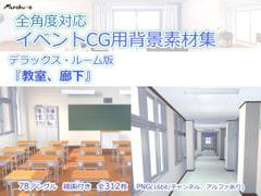 全角度対応イベントCG用背景素材集 デラックス・ルーム版『学校の教室、廊下』