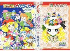 乙女のぬりえ・24 「アップルシスターズ1987.6」