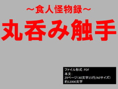食人怪物録~丸呑み触手~