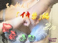 有希おな ちゃれんじ「イキ禁」編 2/5 - Product Image