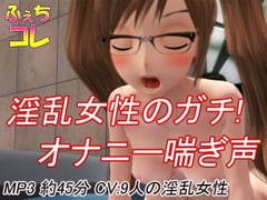 淫乱女性のガチ!オナニー喘ぎ声 - Product Image