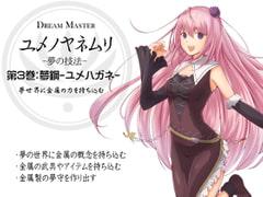 Dream Master ユメノヤネムリ -夢の技法- 第3巻:夢鋼-ユメハガネ- 夢世界に金属の力を持ち込む - Product Image