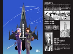 WEST PACIFIC WAR 02 [Chinese Ver] [LSS Like Machina Encampment]