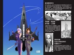 燃える西太平洋02【中国語版】