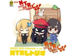 NTRじ RADIO DVD Vol.4 ダウンロード版 - Product Image