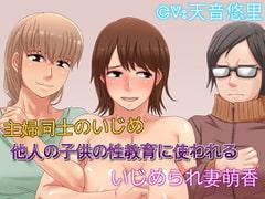 主婦同士のいじめ 他人の子供の性教育に使われる いじめられ妻萌香 - Product Image