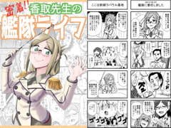 Full Coverage!! Katori-sensei's Fleet Life [NekoNiwa]