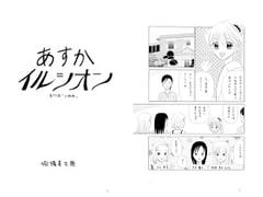 あすかイルシオン第77話「三姉妹」