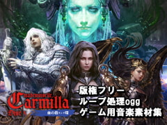 mademoiselle Carmilla -Blood Ring- Disc3 [趣味工房にんじんわいん]
