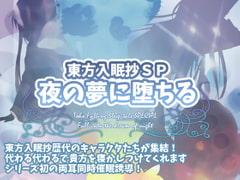 東方入眠抄SP 夜の夢に堕ちる - Product Image