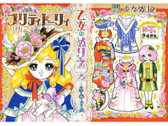 乙女のぬりえ・25「不思議の国のプリティドーリィ1991-2」