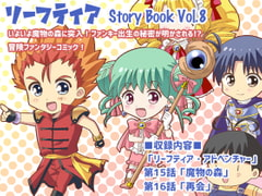 リーフティア Story Book Vol.8 [MAX Revolution]