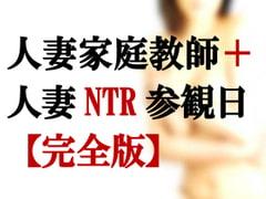 人妻家庭教師+人妻寝取られ参観日【完全版】