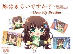 妹はきらいですか?~Dear My Brother~ - Product Image