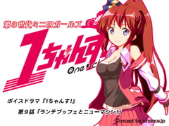 "Voice Drama ""3rd Generation Mini 4WD Girls 1chance!"" Chapter 9 [1chance.jp]"