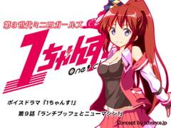 ボイスドラマ『第3世代ミニ四ガールズ 1ちゃんす!』第九話「ランチブッフェとニューマシン!」 - Product Image