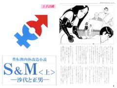 性転換肉体改造小説S&M<上>-沙代と正男-