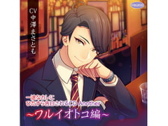 Love Messages from Your Devoted BF- Another - Shady Man (CV: Masatomo Nakazawa) [KZentertainment]