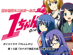 "Voice Drama ""3rd Generation Mini 4WD Girls 1chance!"" Chapter 10 [1chance.jp]"