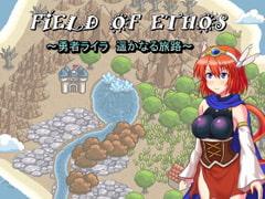 FIELD OF ETHOS ~勇者ライラ、遥かなる旅路~