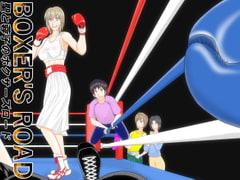 Boxer's Road of SEI-YOU [Demachiyanagi Library]