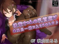 【新作100円】後輩ちゃんの乳首遊び〜お風呂一緒に入りませんか♪〜【ボイス40分強】