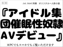 アイドル集団催眠性奴隷AVデビュー
