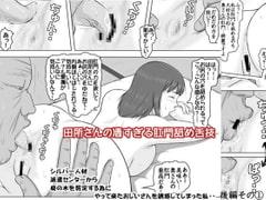 田所さんの凄すぎる肛門舐め舌技~シルバー人材派遣センターから・・・後編その 1