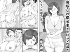 寝取られ借金妻~危険な交渉編~