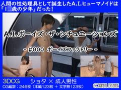 A.I.ボーイズ・ザ・シチュエーションズ -#000 ボーイズファクトリー-