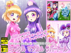 Miracle Magical RUBBER DOLL [Zakkin Factory]