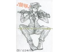 ♪凌辱♪ 〜軍人リサ=テスタロッサの場合〜